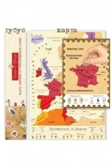 Тубус - карта «План покорения ЕВРОПЫ»