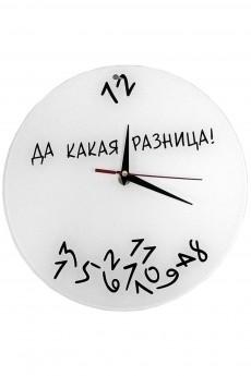 Часы «Да какая разница»