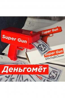 Деньгомёт «Super Gun»