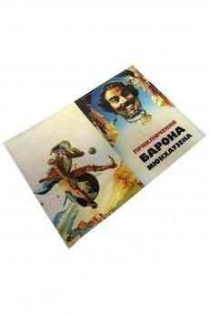 Обложка на паспорт «Барон Мюнхаузен»