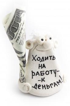 Фигурка «Ходить на работу - к деньгам»