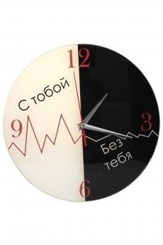 Часы «С тобой или без тебя»