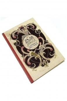Книга для записей «Дела дамские 18+»