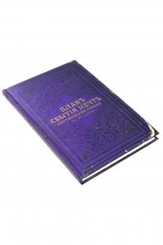 Книга для записей «План сбытия мечт 18+»
