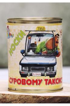 Носки в банке «Суровому таксисту»