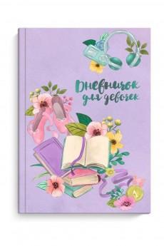 Дневничок для девочек «КНИГИ»