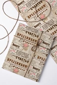 Бумага упаковочная с вашим текстом «Вести 23 февраля»
