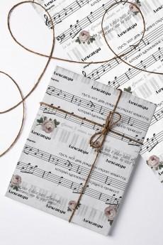 Бумага упаковочная с вашим текстом «Музыка»