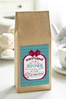 Чай черный с Вашим текстом «Новогодние подарки»