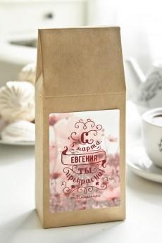 Чай с Вашим именем «Ты прекрасна»
