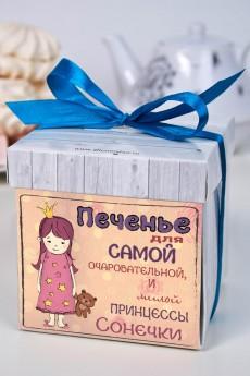 Печенье с предсказанием именное «Для принцессы»