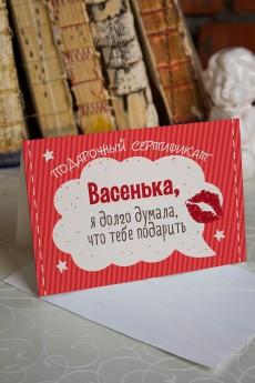 Открытка двойная с Вашим текстом «Лучший подарок»