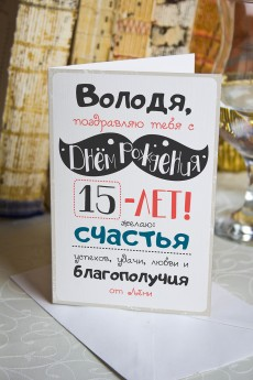 Открытка с вашим текстом «Стильный День Рождения»