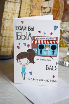 Валентинка двойная с Вашим текстом «Магазин любви»