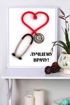 Постер с вашим текстом «Медицинскому работнику»