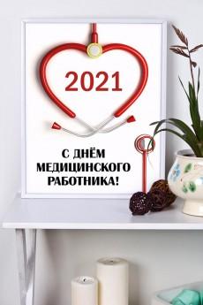Постер с вашим текстом «Медицинскому работнику2»