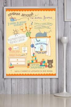 Постер в раме с Вашим текстом «Правила детской»