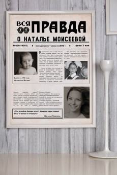 Постер в раме с Вашим текстом и фото «Газета «Правда»»