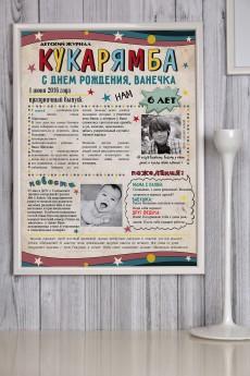 Постер в раме с Вашим текстом и фото «Детская газета»