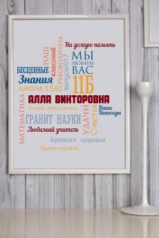 Постер в раме с Вашим текстом и фото «Слова учителю»