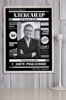 Постер в раме с Вашим текстом и фото «Best man magazine»