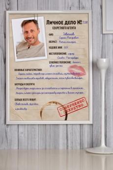 Постер в раме с Вашим текстом и фото «Личное дело»
