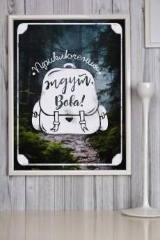 Постер в раме с Вашим текстом «Приключения ждут»