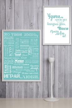 Набор постеров в рамах с Вашим текстом «Мотивация»