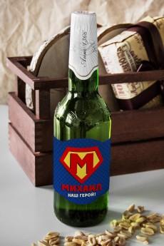Этикетка на пиво с вашим текстом «Супермен»