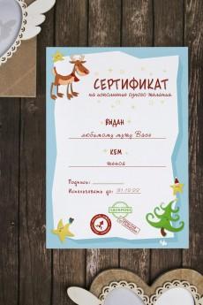 Диплом с Вашим текстом «Сертификат желаний»
