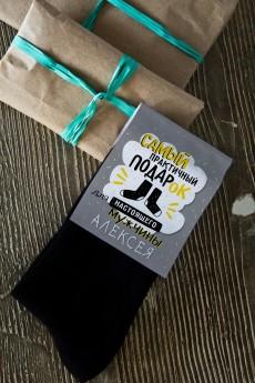 Носки мужские с Вашим именем «Самый практичный подарок»