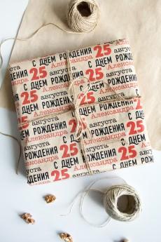 Бумага упаковочная с вашим текстом «С днем рождения!»