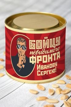 Арахис именной «Подарок из СССР»