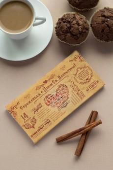 Шоколад с Вашим именем «Любовное послание»