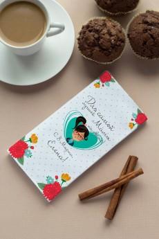 Шоколад с Вашим именем «Самой лучшей на свете»