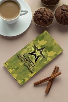 Шоколад с Вашим именем «Защитнику»