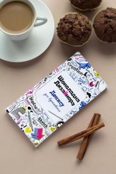 Шоколад с Вашим именем «Скетчбук»