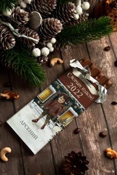 Шоколад с Вашим именем «Рождество»