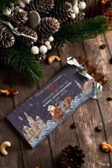 Шоколад с Вашим именем «Кремлевский подарок»
