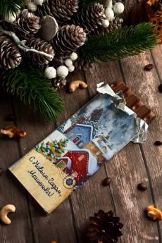 Шоколад с Вашим именем «Зимний вечер»