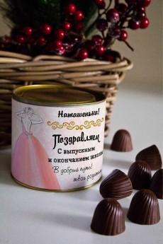 Банка шоколадных конфет с Вашим именем «С выпускным»