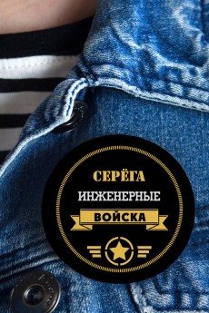 Значок с Вашим текстом «Войска»