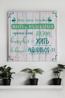 Холст на подрамнике с Вашим текстом «Жить и радоваться»
