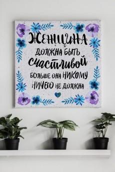 Холст на подрамнике с Вашим текстом «Счастливая женщина»