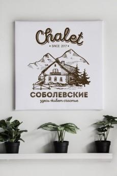 Холст на подрамнике с Вашим текстом «Chalet»
