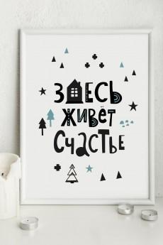 Постер 21х30 в раме «Счастье здесь»