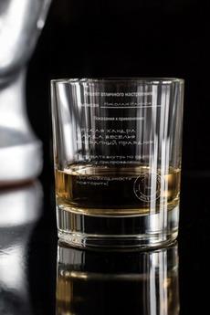 Стакан для виски с именной гравировкой «Строго по рецепту»