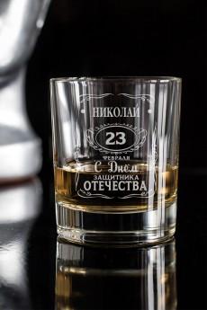 Стакан для виски с именной гравировкой «В День Защитника!»