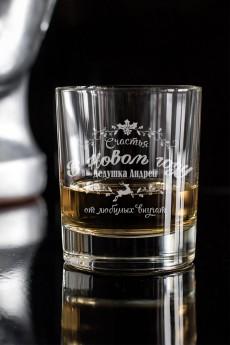Стакан для виски новогодний с именной гравировкой «Счастья в новом году»