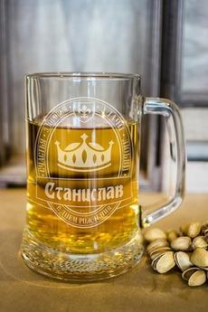 Пивная кружка с вашим текстом «Пиво»